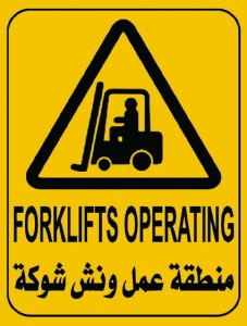 Forklifts Operating Sign