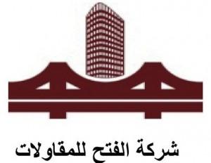 al_fath_logo_copy(2)