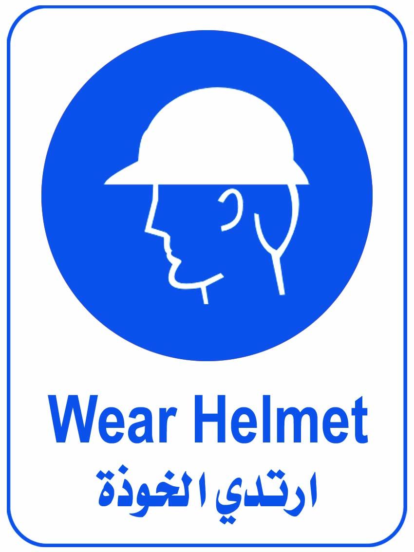 Wear Helmet Sign | Tam Group